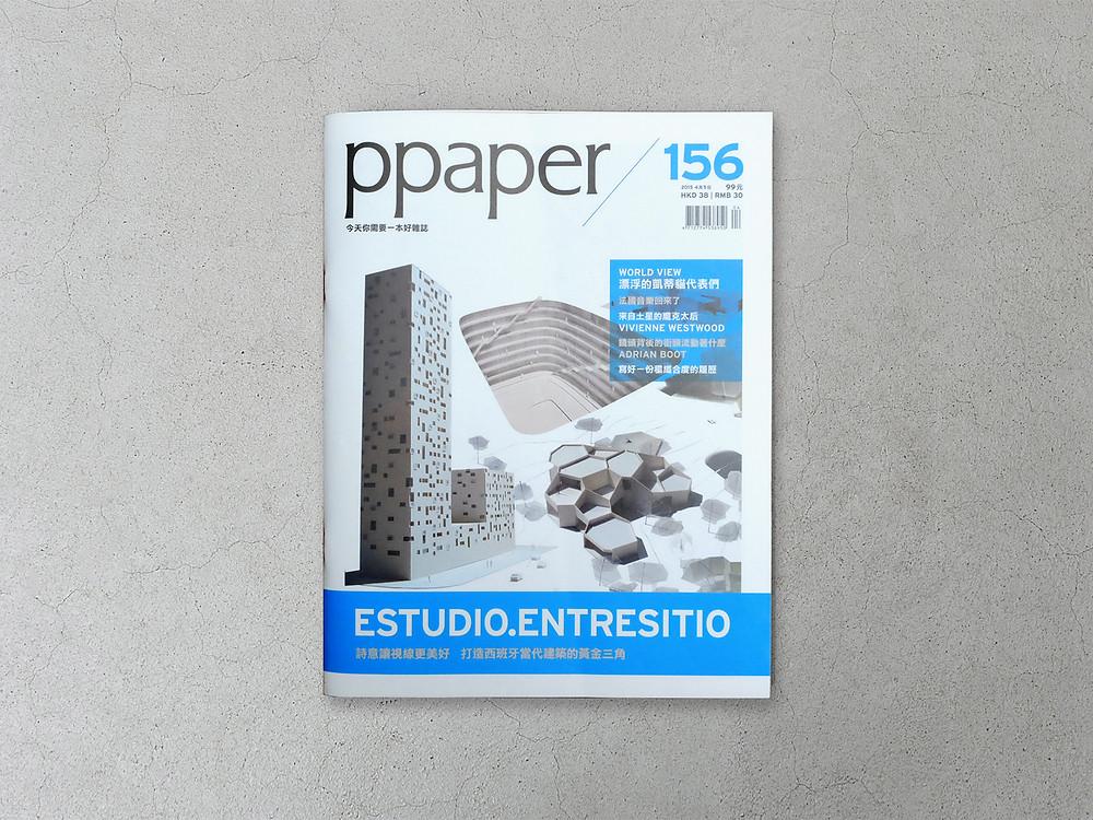 ppaper雜誌封面-2.jpg