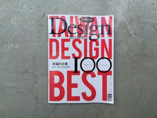 Design 設計採買誌|最佳概念表達 展覽及活動與年度創意人