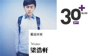 30 雜誌 | 30 + BLOG