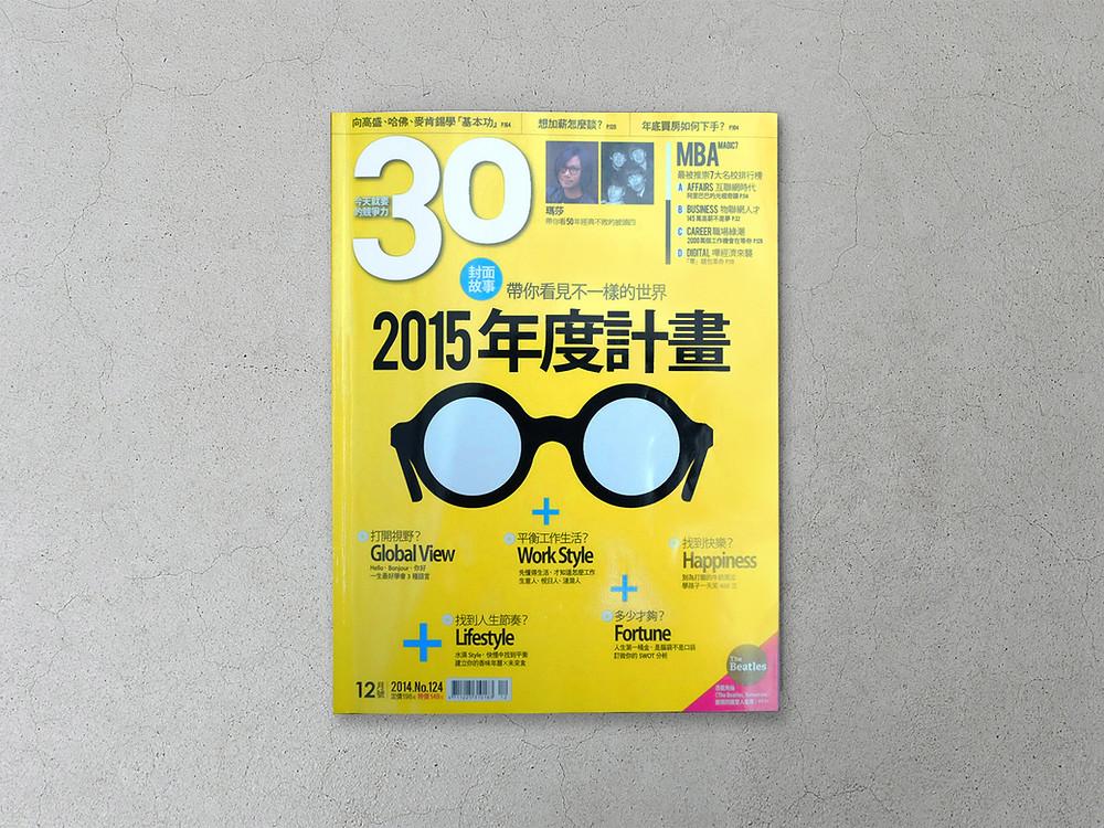 30雜誌封面-n.jpg