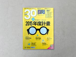 30雜誌 | 顛覆世界之前,你得先面對自己