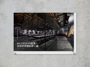 CREATIVE IDEA|INCEPTION 啟藝:真實世界裡的夢工廠