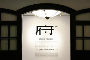 天下雜誌|獨家專訪:你相信這是總統府的展覽嗎?