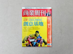 商周|用狼群政策,與國際競爭;下一步,我們的世界不在台灣