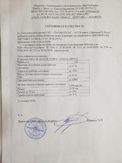 Сертификат качества кузбасс.jpg
