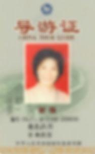 Shanghai License.jpg