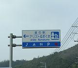 アリスト沼隈1.JPG