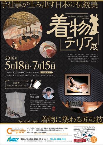 着物テリア展0427.jpg