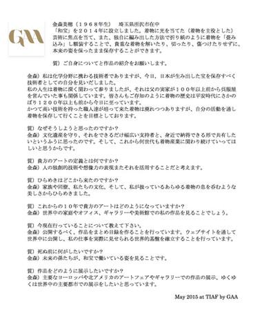 GAA Interview 日本語.jpg