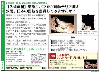 6.8号東急リバブル様⑤.jpg