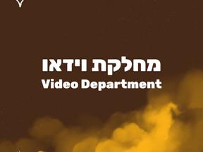 קול קורא למחלקת תיעוד וידיאו