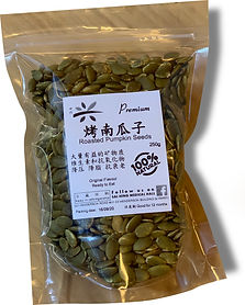 Roasted Pumpkin Seeds 烤南瓜子.jpg