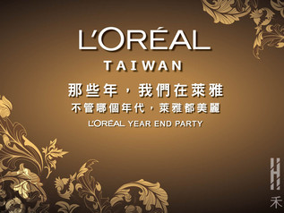 Loreal | 慶祝晚宴背板設計