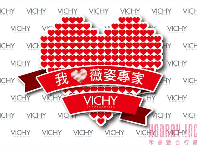 VICHY   背板設計