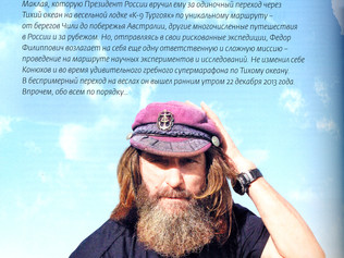 Ф.Конюхов, исследования в океане (2015)