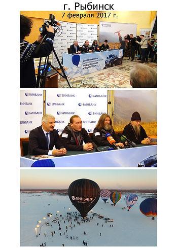 Рыбинск_7.02.17.jpg