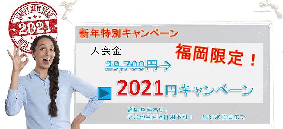 新年入会金 割引.JPG