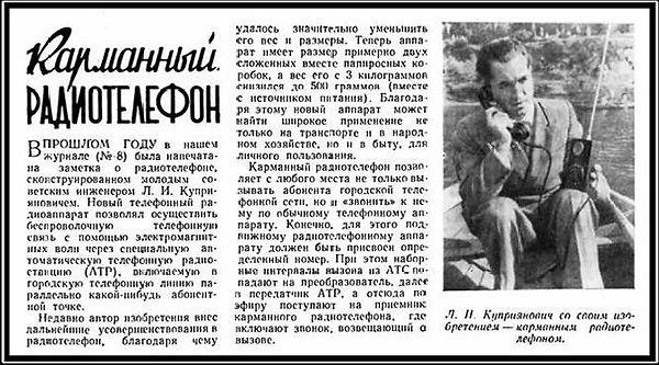 Самый первый мобильный телефон   Статьи