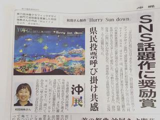 沖縄タイムスにて掲載されました。