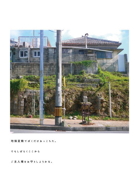 futenma_0511_6.jpg