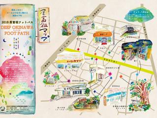 屋富祖フットパス map制作しました