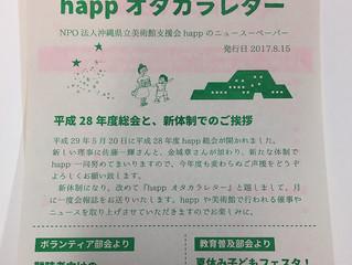 沖縄県立美術館支援会happ会報誌をデザインしました