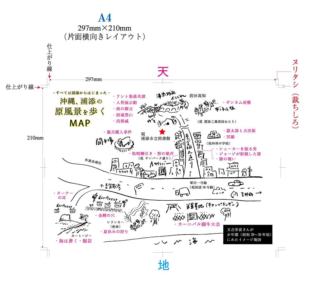 又吉さんのお話を聞いて描いたイラストmap