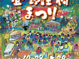 第25回宜野座村まつりのチラシデザインしました!