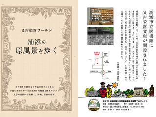 又吉栄喜さんの冊子&map制作しました