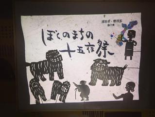 勢理客十五夜祭にて影絵絵本「ぼくのまちの十五夜祭」を上演します!
