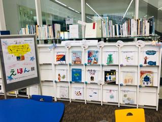 おきみゅーでほうかご絵本の教室の作品、展示中です!
