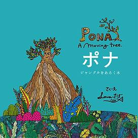 pona_hyoshi.jpg