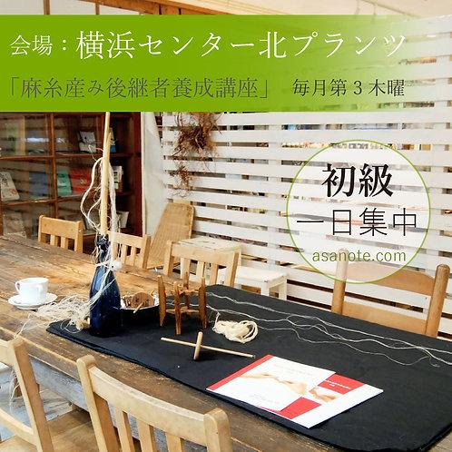 【第3木曜】麻糸産み後継者養成講座・初級(一日集中講座)@センター北