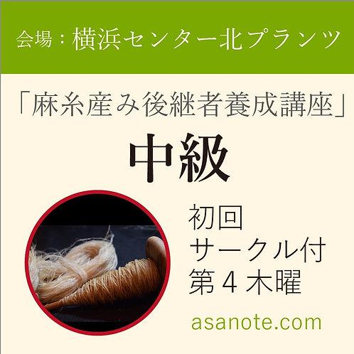【第4木曜】「麻糸産み後継者養成講座」中級・初回研鑽サークル付