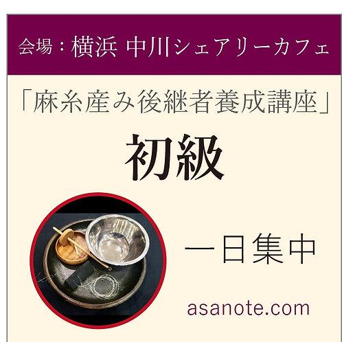 【土曜】麻糸産み後継者養成講座・初級(一日集中講座)@中川