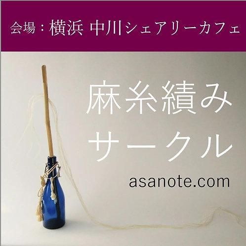 麻糸績みサークル@横浜・中川