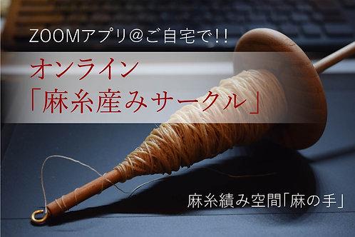 オンライン麻糸績みサークル@Zoom
