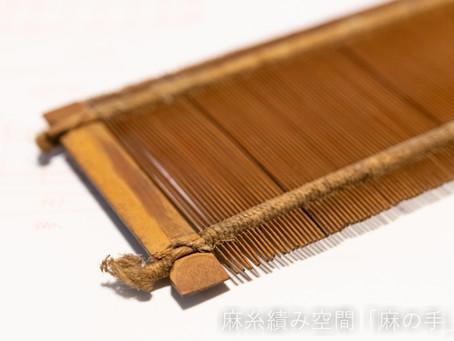 原始機で進化する生活の小物づくり<1>竹筬の補修