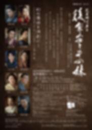 「後家安とその妹」チラシ裏面【FIX 】.jpg