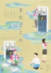 matakokoka_inviのコピー.jpg