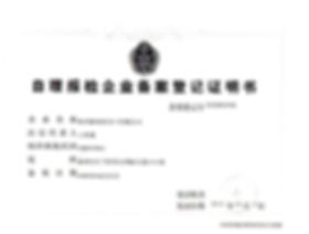 China CIQ certificate Hangzhou New Asia International Co., Ltd