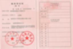 Company Tax Hangzhou New Asia International Co., Ltd