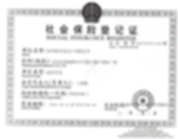 Social Insurance Register Hangzhou New Asia International Co., Ltd