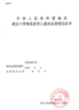 Company Custom Register Certificate Hangzhou New Asia International Co., Ltd