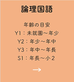 ludo論理国語.jpg
