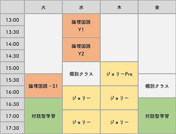 スケジュール01.jpg