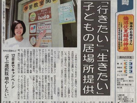 東京新聞に掲載していただきました