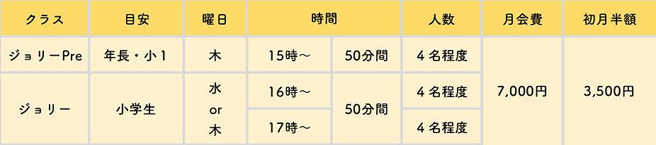 英語時間割10.jpg