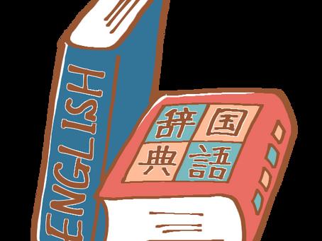 英語学習には国語力が必須