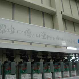 車両用低溶剤型塗料